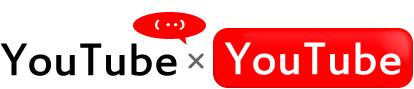YouTube(ユーチューブ)動画の無料まとめサイト【YouTube x YouTube】